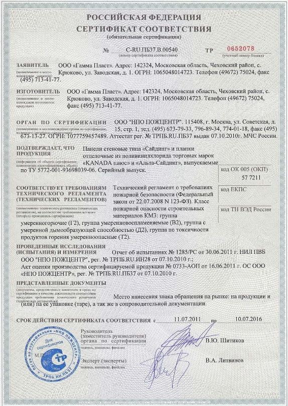 Пожарный сертификат Альта профиль