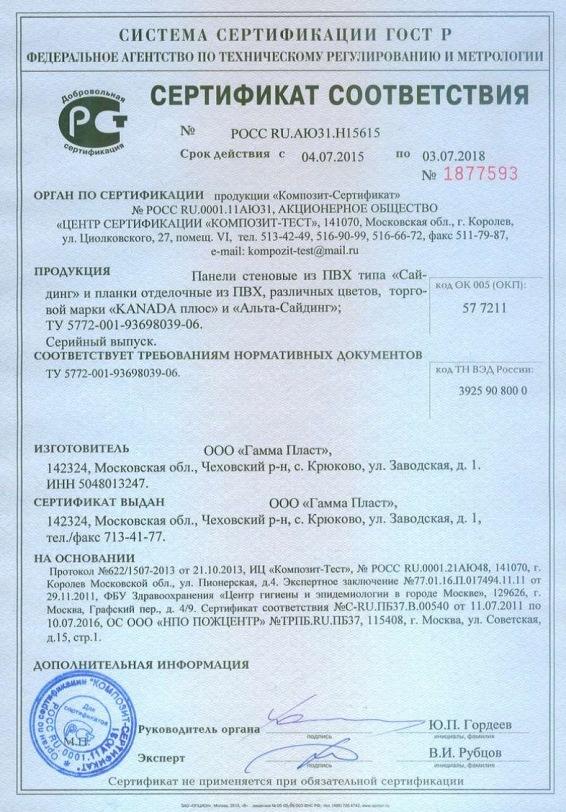 Сертификат соответствия на Альта профиль