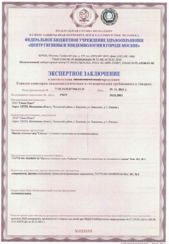 Санитарный Сертификат Альта Профиль