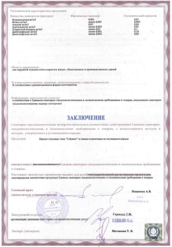 Санитарный Сертификат - оборот