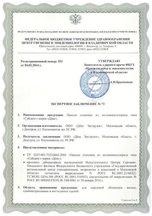 Деке санитарный сертификат