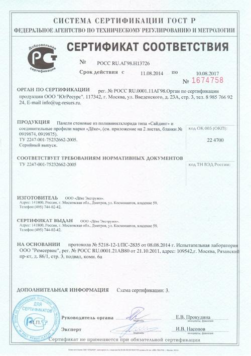Дёке сертификат соответствия