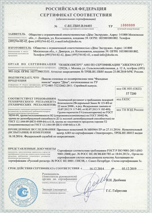 Декер пожарный сертификат