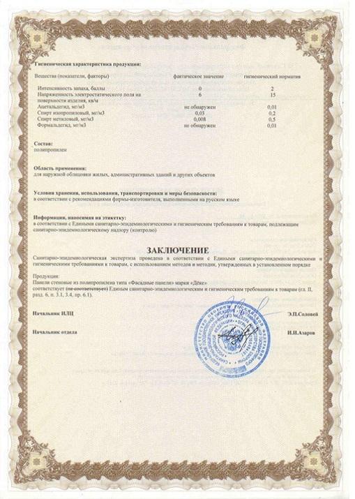 Декер санитарный сертификат